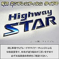 【松印】 エンブレムフィルム T6 グレードエンブレムなど セレナ C26 HighwayStar 【カラー:つや消しブラック】