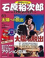 石原裕次郎シアター DVDコレクション 61号 『太陽への脱出』  [分冊百科]