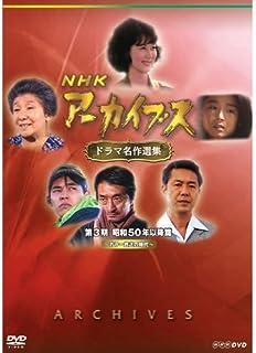 NHKアーカイブス ドラマ名作選集 第3期 DVD-BOX 全5枚セット【NHKスクエア限定商品】