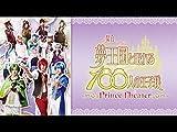 舞台「夢王国と眠れる100人の王子様~Prince Theater~」(dアニメストア)