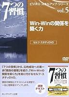 DVD>WinーWinの関係を築く力 [7つの習慣ビジネス・スキル・アップ・シリーズ] 5 (<DVD>)