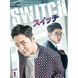 """スイッチ~君と世界を変える~ DVD-BOX1"""""""