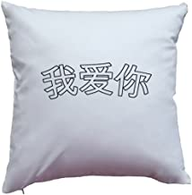 Apericots Wo Ai Ni I Love You in Mandarin Chinese Home Décor Pillow Cover Pillowcase