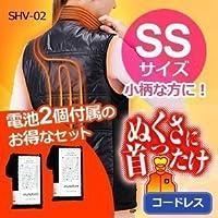 予備電池付き SUNART ぬくさに首ったけ充電式ヒーターベスト SHV-02 SSサイズ 【通販天国限定セット】