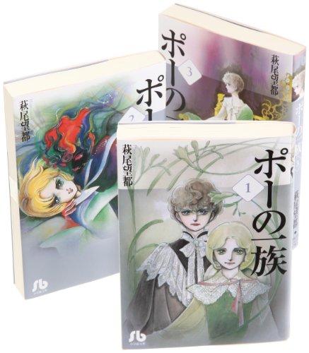 ポーの一族 文庫版 コミック 全3巻完結セット (小学館文庫)