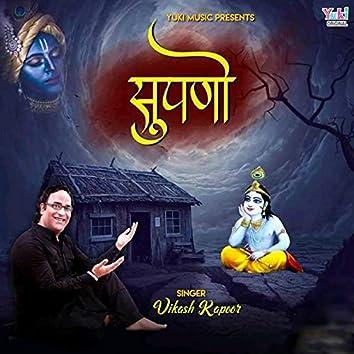 Supno (Shyam Bhajan)