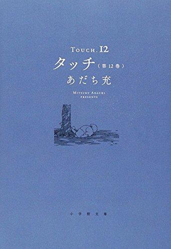 タッチ (12) (小学館文庫)