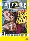 バジュランギおじさんと、小さな迷子 [DVD]