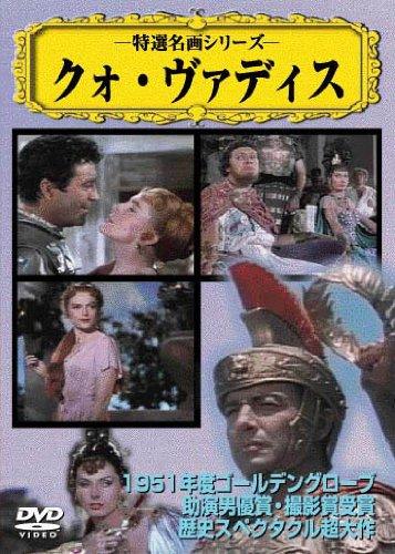 クォ・ヴァディス [DVD]