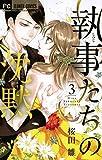 執事たちの沈黙(3) (フラワーコミックス)