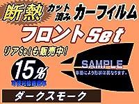 A.P.O(エーピーオー) [断熱] フロント (s) BMW 5シリーズ セダン E60 (15%) カット済み カーフィルム NU25 NU30 NW40 NW48 NE25