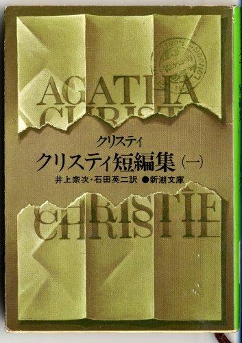 クリスティ短編集 (1) (新潮文庫)