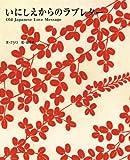 いにしえからのラブレター―Old Japanese Love Message (ブルーム・ブックス)