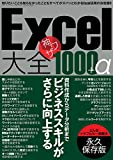 Excel大全 神ワザ1000+α 三才ムック vol.772