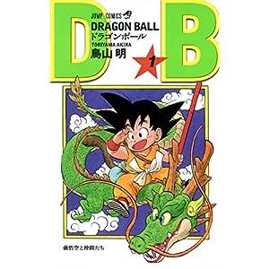 "DRAGON BALL 1 (ジャンプコミックス)"""