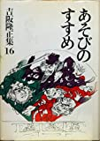 吉阪隆正集〈第16巻〉あそびのすすめ (1985年)