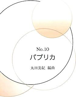箏楽譜 『 パプリカ 』 丸田美紀 編曲 NO.10 尺八譜付き