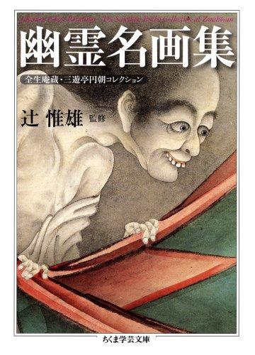 幽霊名画集―全生庵蔵・三遊亭円朝コレクション (ちくま学芸文庫)