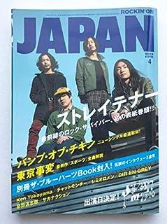ROCKIN'ON JAPAN ストレイテナーBUMP OF CHICKEN 東京事変 ken yokoyama チャットモンチー サカナクション 忌野清志郎 中田ヤスタカ ロック バンド