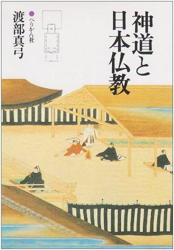 神道と日本仏教