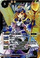 バトルスピリッツ/十二神皇編 第2章/BS36-X05美食の妖精姫フロマージュX
