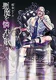 悪魔を憐れむ歌 3巻: バンチコミックス