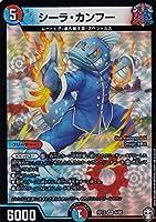 デュエルマスターズ DMRP15 9/95 シーラ・カンフー (VR ベリーレア) 幻龍×凶襲ゲンムエンペラー!!! (DMRP-15)