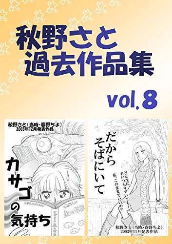 秋野さと過去作品集(8)