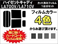 DAIHATSU ダイハツ ハイゼットキャディ LA700V / LA710V 車種別 カット済み カーフィルム ハイマウントストップランプ切抜き有り用/ダークスモーク