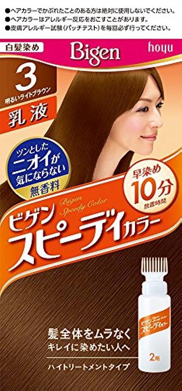 スーパーマーケット男有限ホーユー ビゲン スピィーディーカラー 乳液 3 (明るいライトブラウン)1剤40g+2剤60mL