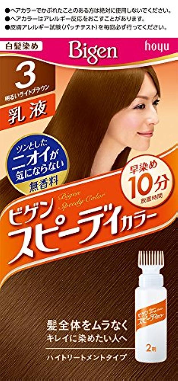 サンプル未亡人合意ホーユー ビゲン スピィーディーカラー 乳液 3 (明るいライトブラウン)1剤40g+2剤60mL