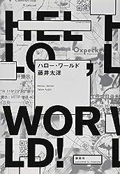 藤井太洋『ハロー・ワールド』(講談社)