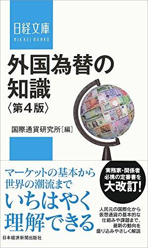 外国為替の知識〈第4版〉 (日経文庫)の詳細を見る