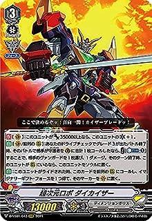 ヴァンガード D-VS01/043 超次元ロボ ダイカイザー (RRR トリプルレア) overDress Vスペシャルシリーズ第1弾 Vクランコレクション Vol.1