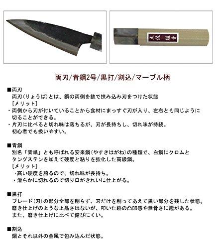 土佐刃物包丁『黒打ち小柳刃包丁青鋼2号75mm』