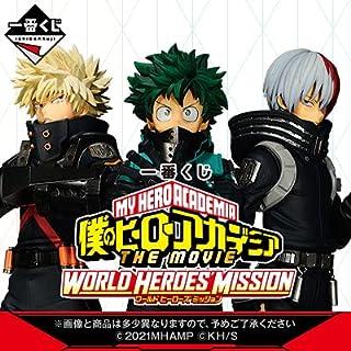 一番くじ 僕のヒーローアカデミア THE MOVIE WORLD HEROES' MISSION 【A賞】緑谷出久【B賞】爆豪勝己【C賞】轟焦凍;MASTERLISE EMOVING フィギュア3種セット