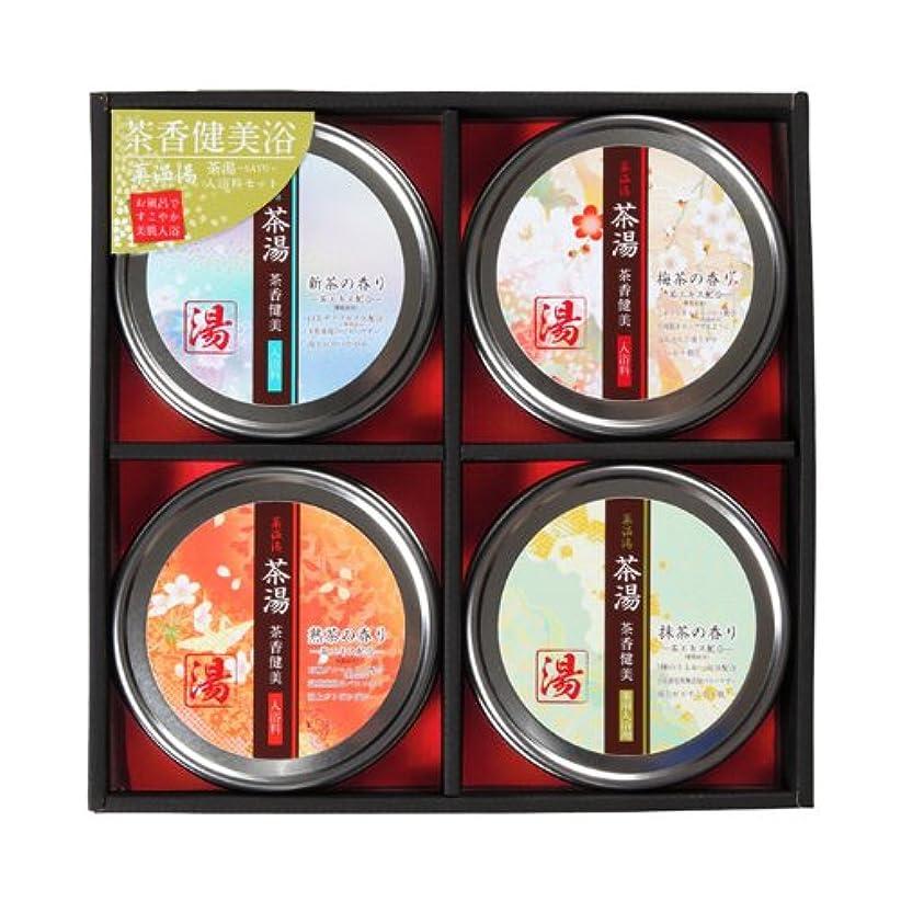 シアーやりがいのある除外する薬温湯 茶湯ギフトセット POF-40