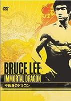 ブルース・リー 不死身のドラゴン [DVD]