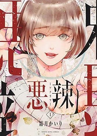 悪辣 1 (1巻) (ヤングキングコミックス)