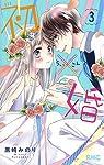 初×婚 3 (りぼんマスコットコミックス)