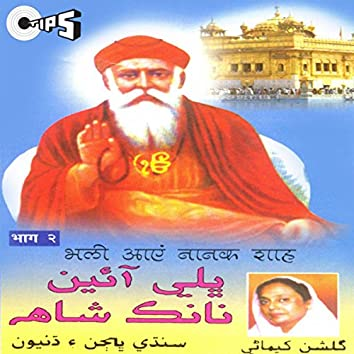 Bhali Ayen Nanak Shah Vol. 2