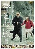 春との旅【DVD】 image