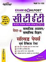 CTET Exam Goalpost, Paper-II, Social Studies/Social Science, Solved Papers & Practice Tests, in Hindi, 2019