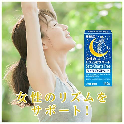 佐藤製薬のサトウチェストツリー140粒(約35日分)