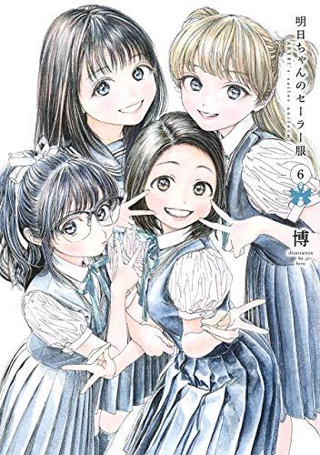明日ちゃんのセーラー服 6 (ヤングジャンプコミックス)