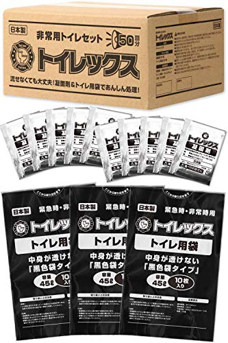 トイレックス 簡易トイレ 携帯 非常用 50回分 【日本製 10年保存】 凝固剤 トイレ用袋付き 防災グッズ 防災用品 災害用 緊急