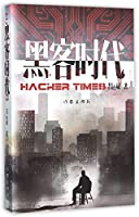 Hacker Times (Chinese Edition)
