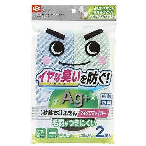 レック 激落ち ふきん Ag+ 抗菌 防臭 (2枚入) 毛羽がつきにくい ・イヤな臭いを防ぐ マイクロファイバー