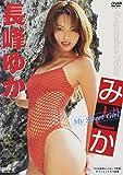 長峰ゆか みどか~My Sweet Girl~ [DVD] image