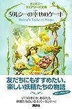 ダルシーの幸せのケーキ (ディズニーフェアリーズ文庫)